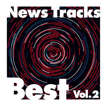 News Tracks Best Vol.2