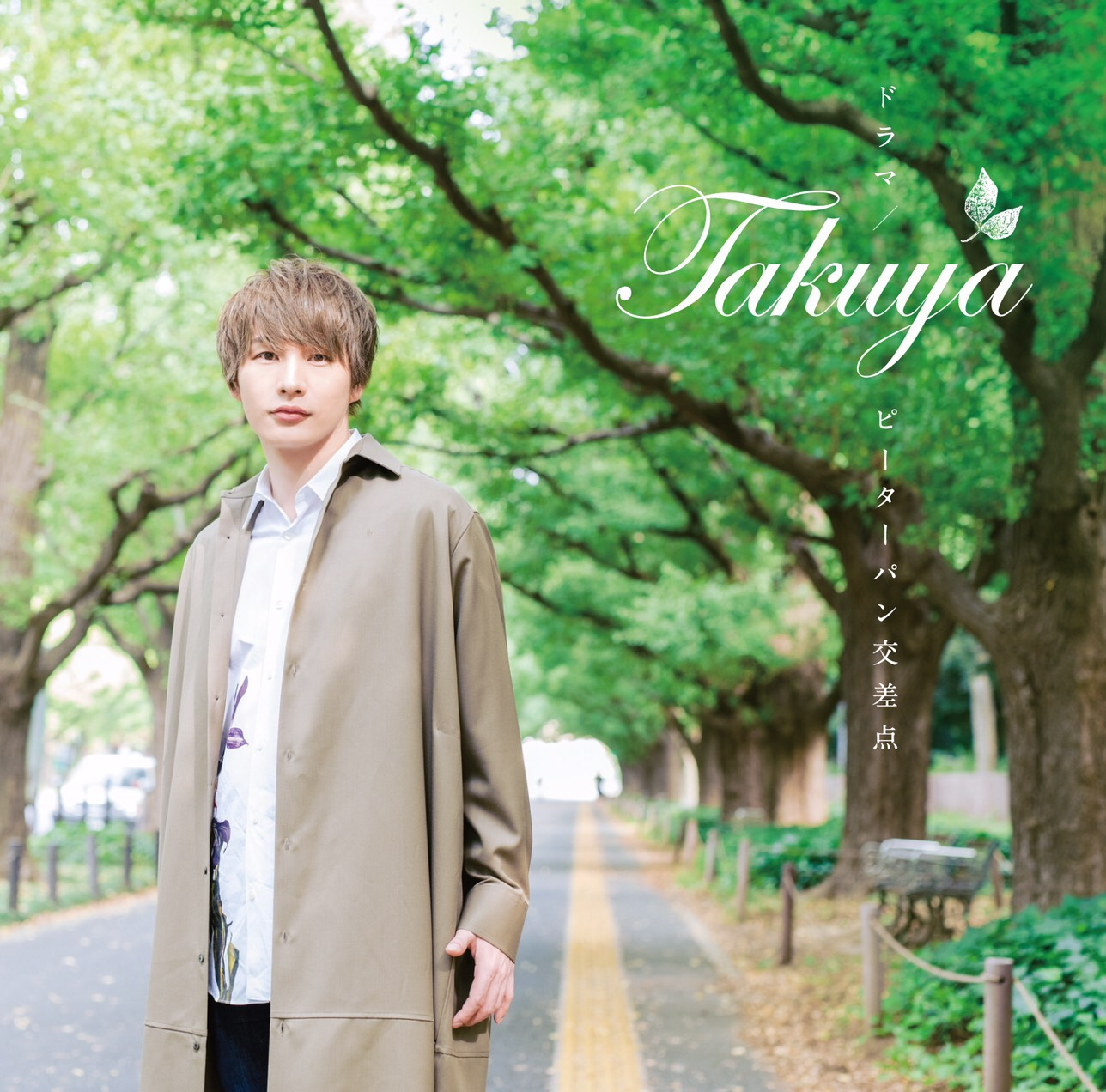 Takuya「ドラマ / ピーターパン交差点」TYPE-A