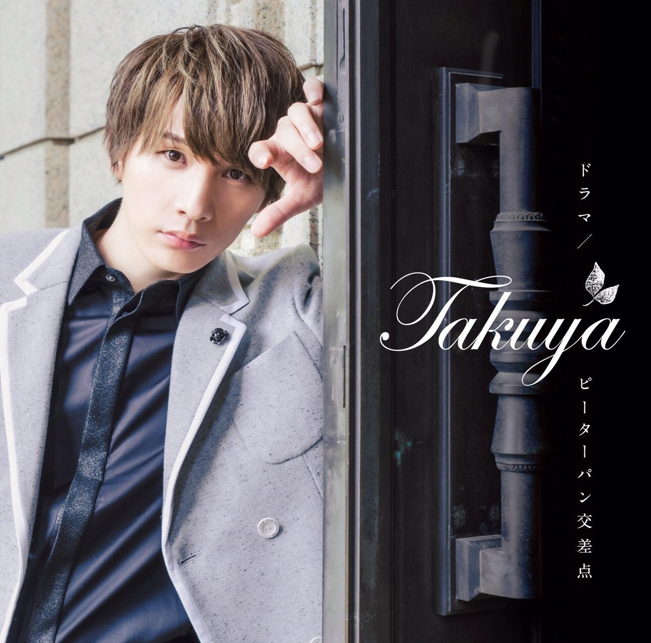Takuya「ドラマ / ピーターパン交差点」TYPE-B