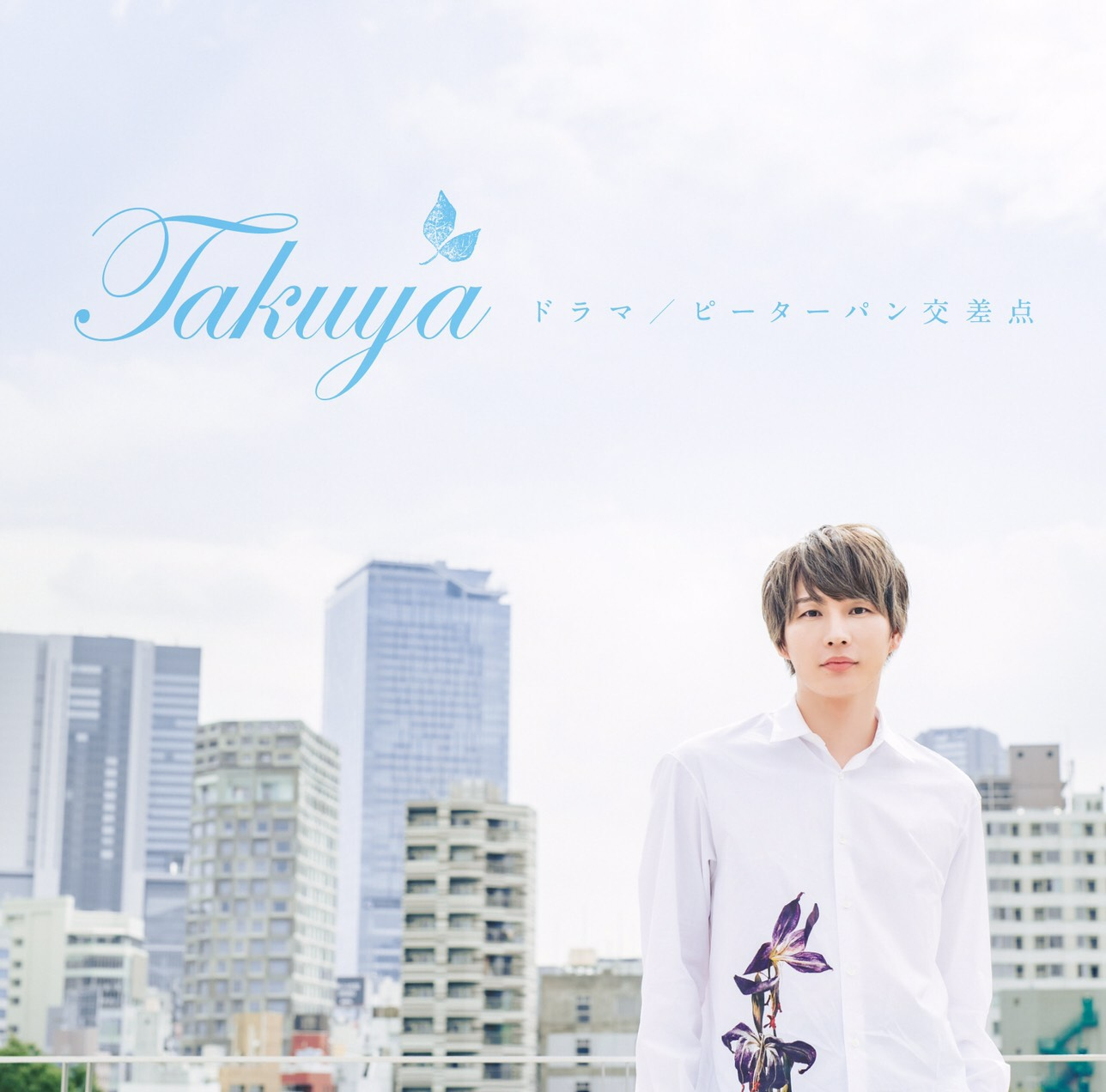 Takuya「ドラマ / ピーターパン交差点」TYPE-C