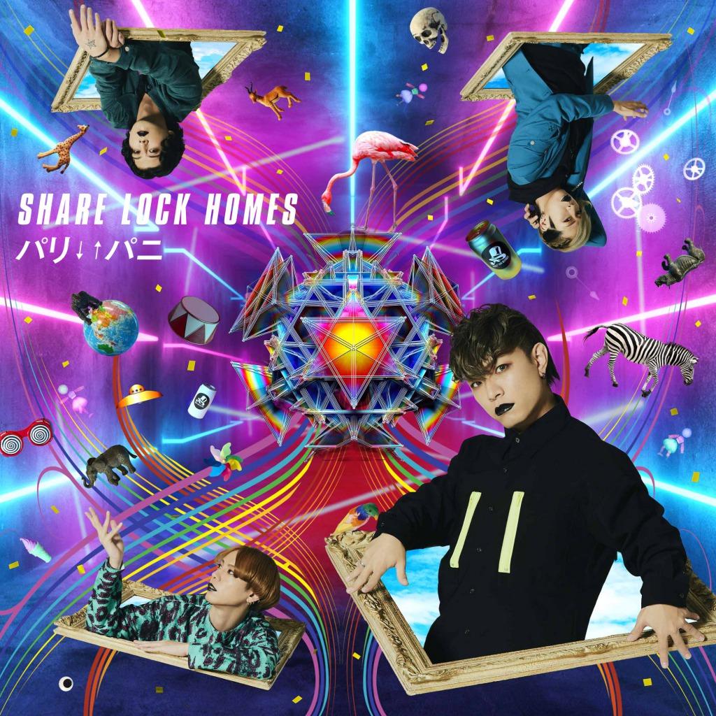 SHARE LOCK HOMES「パリ↓↑パニ」【初回盤Type K】