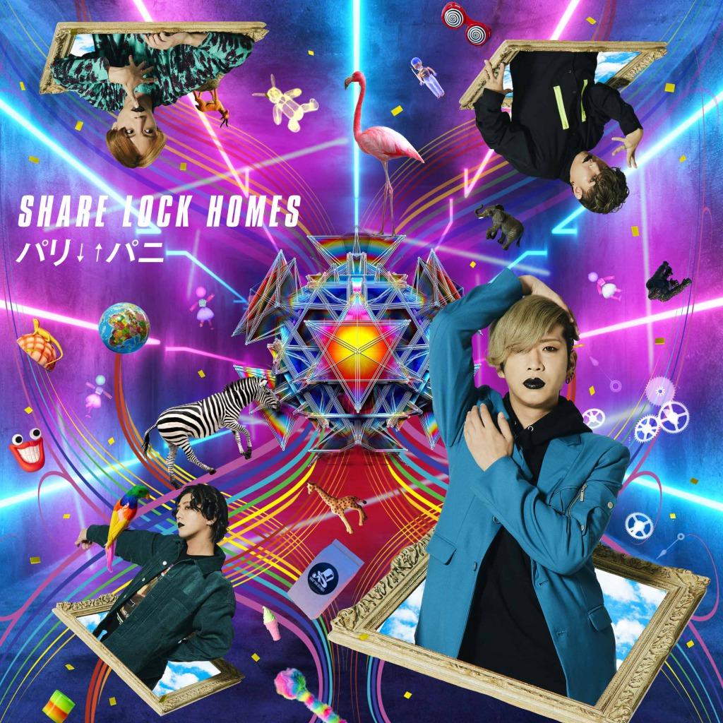 SHARE LOCK HOMES「パリ↓↑パニ」【初回盤Type R】