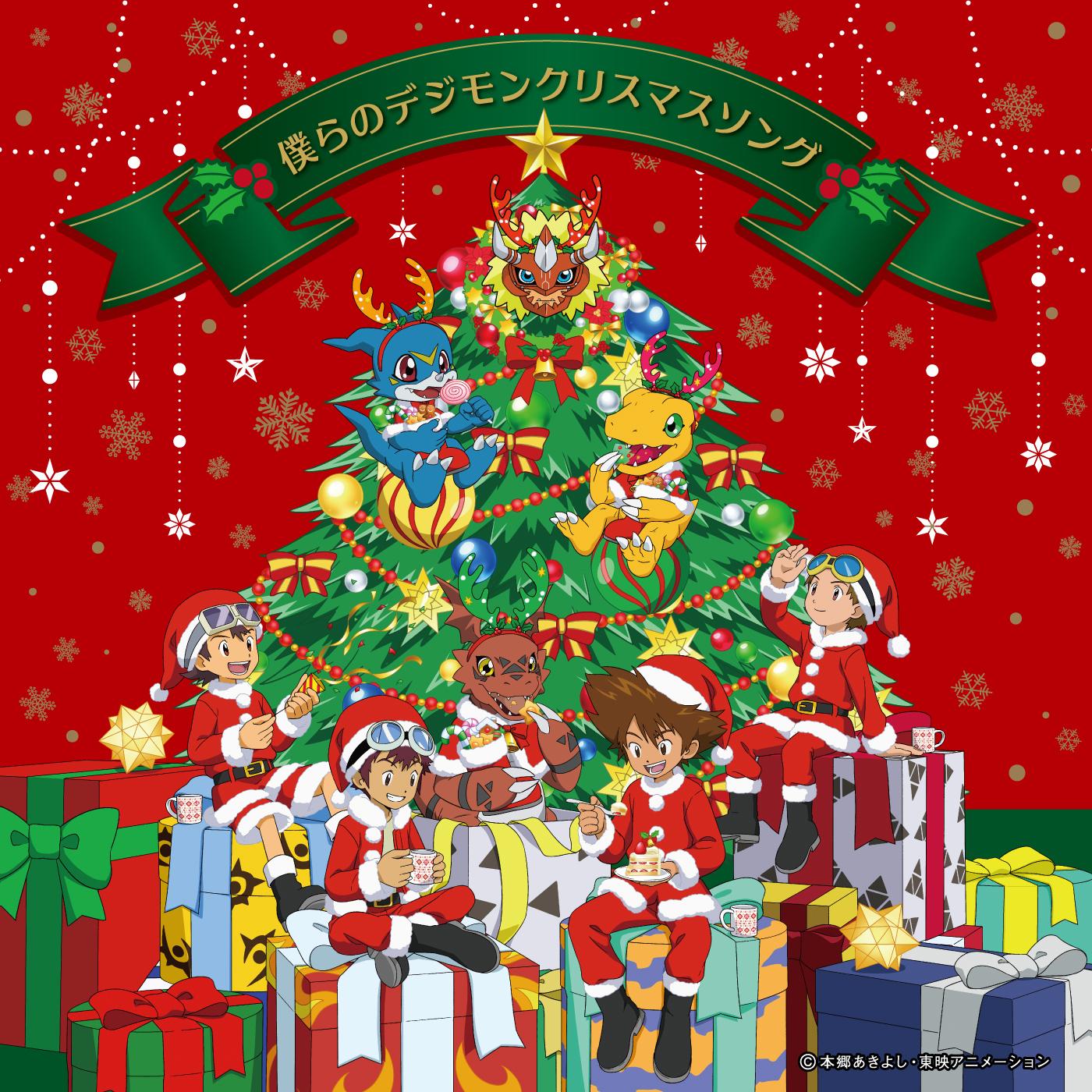 僕らのデジモンクリスマスソング〔デジタルアルバム〕/Various Artists