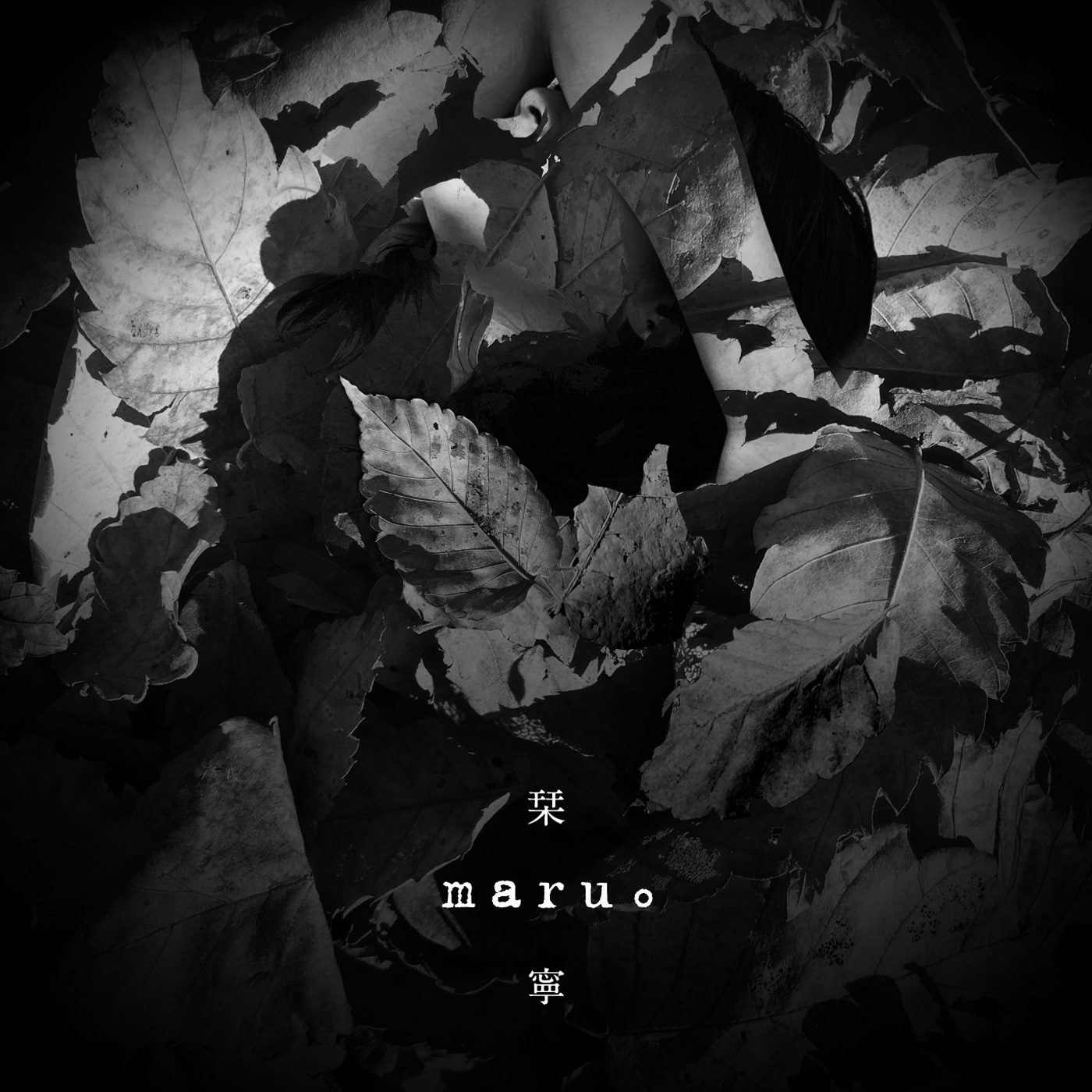 栞寧「maru。」(Digital Single)