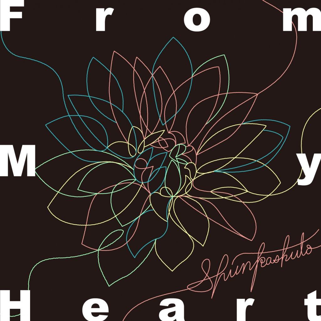 春夏秋冬「From My Heart」(デジタルシングル)