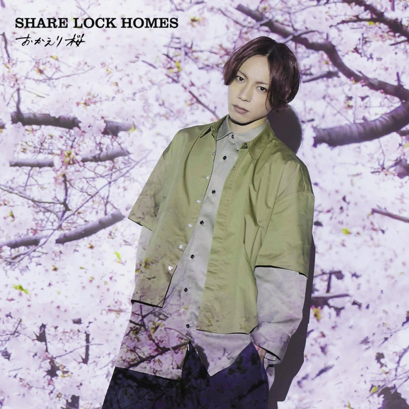 SHARE LOCK HOMES「おかえり桜」【Type-S】