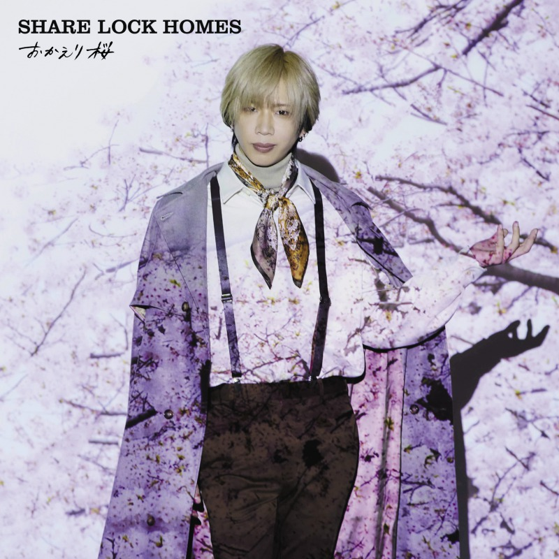SHARE LOCK HOMES「おかえり桜」【Type-R】