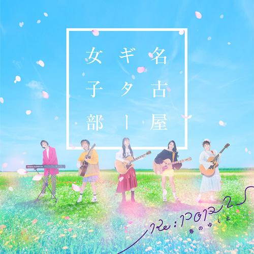 名古屋ギター女子部「Re:POP 2 〜春のゆくえ〜」