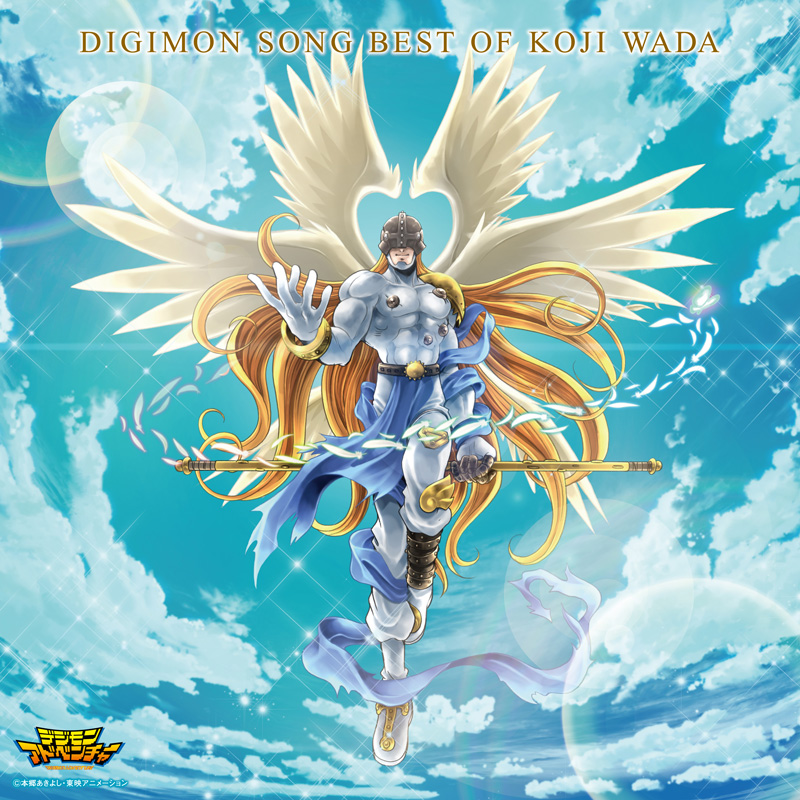 DIGIMON SONG BEST OF KOJI WADA/和田光司