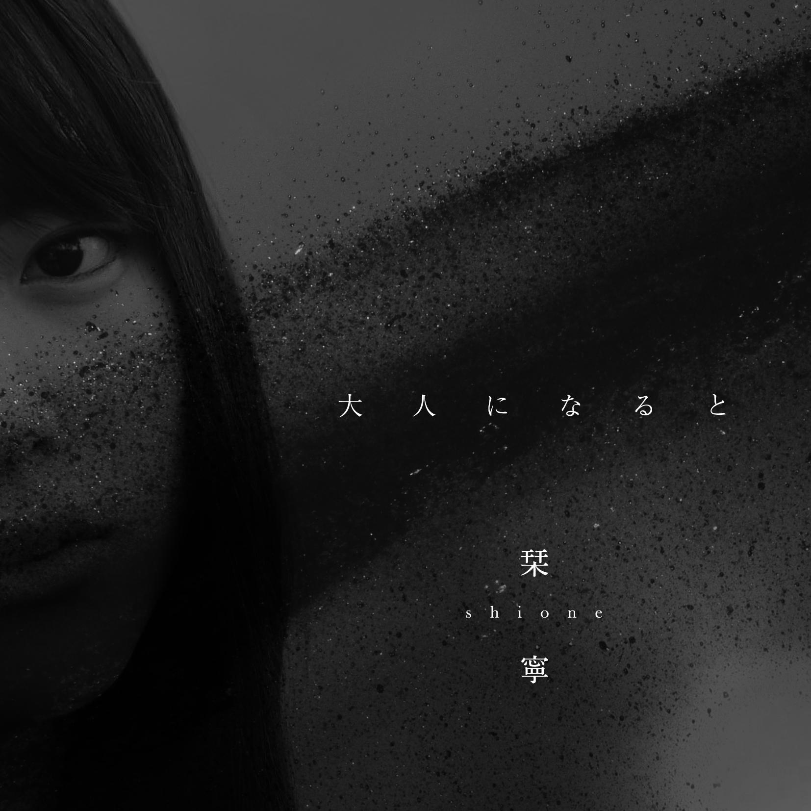 栞寧「大人になると」(Digital Single)
